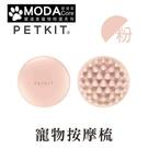 摩達客寵物-Petkit佩奇 寵物按摩梳-粉色(現貨+預購)-正版原廠公司貨