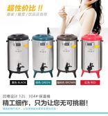 不銹鋼保溫桶奶茶桶咖啡果汁豆漿桶 商用8L10L12L雙層保溫桶 台北日光  iog
