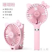 小風扇迷你小型可充電學生隨身便攜式可愛手持帶電池電風扇 yu4185『男人範』