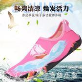 中大尺碼溯溪鞋 親子潛水浮潛鞋涉水沙灘襪男女赤足防滑貼膚鞋 CJ3847『美好時光』