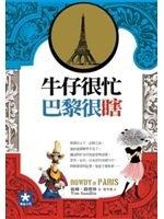 二手書博民逛書店 《牛仔很忙,巴黎很瞎Rowdy in Paris》 R2Y ISBN:9866414612│提姆.薩德林