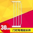 圍欄 樓梯口安全門欄寵物圍欄狗柵欄門專用30cm延長件 店慶降價