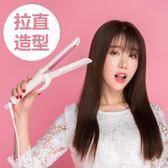 電捲髮棒直捲兩用大捲內扣瀏海夾板韓國學生直髮器迷你不傷髮  卡布奇諾