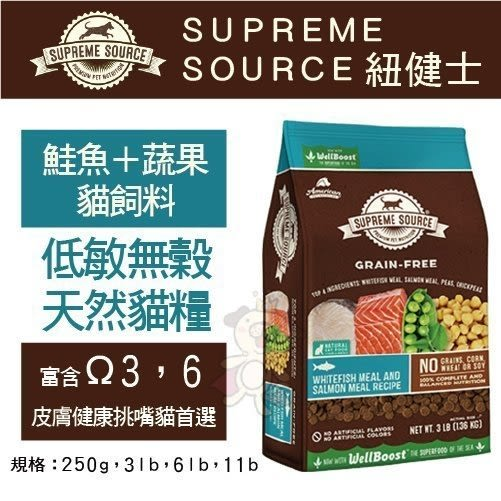 【行銷活動75折】*KING*美國Supreme Source紐健士 低敏無穀天然貓糧》鮭魚+蔬果6lb 貓飼料