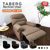【JUSTBUY】塔貝里手動沙發躺椅-DS0019亞麻咖
