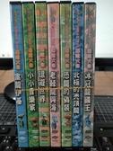 挖寶二手片-THD-255-正版DVD-動畫【恐龍火車7部 7碟】-國英語發音(直購價)