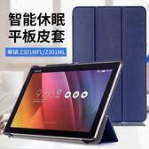 智能休眠 華碩 ZenPad 10.1 Z301MFL Z301ML 平板皮套 側翻 磁吸 三折 內置筆槽 保護殼 支架 平板保護套