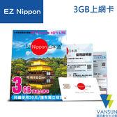 【好禮三選一】EZ Nippon日本通3GB上網卡 自開卡日起連續使用30日【葳訊數位生活館】