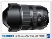 Tamron SP 15-30mm F2.8 Di VC USD(15-30,A012,俊毅公司貨)【0利率,免運費】全幅可