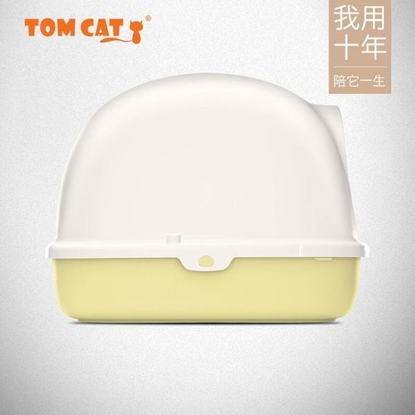 Tomcat - 太空艙封閉式貓沙盆(中)