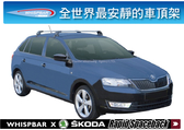 ||MyRack|| SKODA Rapid Spaceback WHISPBAR 車頂架 行李架 橫桿 || 都樂