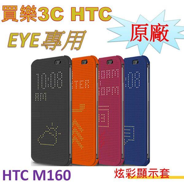 HTC Dot View HTC Desire EYE 原廠炫彩套,M160 炫彩螢幕顯示 側掀保護套,聯強代理
