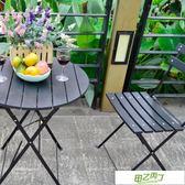 陽台桌椅三件式組合戶外現代簡約休閒小桌椅創意折疊花園庭院露台新年鉅惠