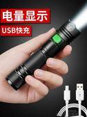 手電筒 USB可充電強光手電筒超亮遠射多功能特種兵迷你學生小5000便攜 城市科技