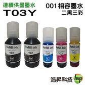 【二黑三彩方案】EPSON T03Y系列奈米寫真填充墨水 適用L4150 L4160 L6170 L6190