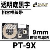 【速買通】CASIO PT-9X/透明底黑字/9mmx8m 相容標籤帶