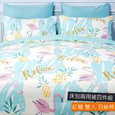 羽絲棉床包兩用被四件組 雙人 紅鶴