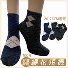 【現貨】MIT台灣製 秋冬緹花短襪 混安哥拉羊毛襪 學生短襪1/2襪 20-26CM 3色【JL188011】