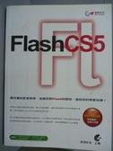【書寶二手書T4/電腦_PHK】達標Flash CS5_薛清志_有光碟
