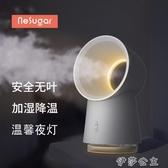 無葉風扇 小型臺式桌面無葉風扇空氣循環扇迷你靜音家用噴霧製冷加濕二合一YYJ 伊莎gz