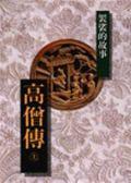 高僧傳(上)-袈裟裡的故事