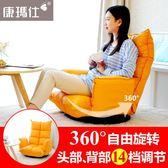 餵奶椅 康瑪仕懶人沙發單人可愛女孩創意日式榻榻米客廳折疊休閒臥室椅子T 萬聖節