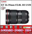 《映像數位》 Canon EF 16-35mm f/2.8L III USM  大光圈全片幅超廣角變焦鏡頭 【平輸】**