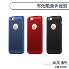高效散熱 三星 S9 / S9 Plus 手機殼 硬殼 全包 超透氣 蜂窩 散熱殼 霧面 防指紋 防滑