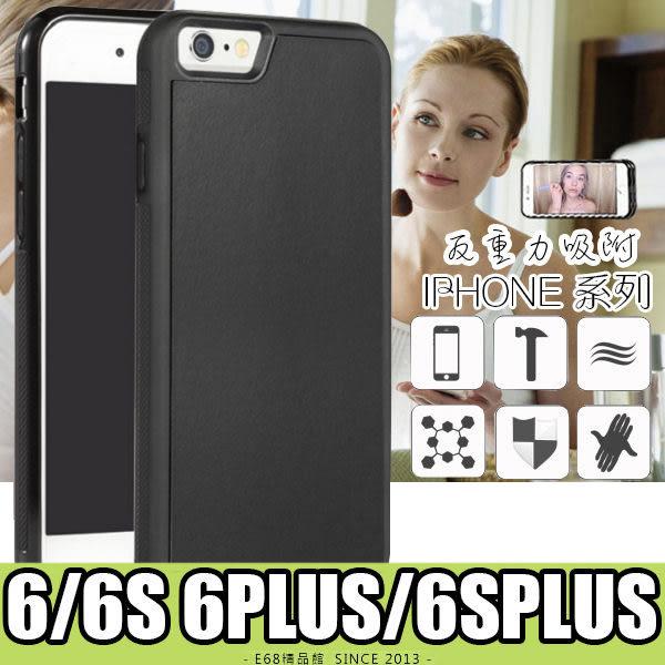 E68精品館 反重力 貼牆 吸附 保護殼 IPHONE 6 6S PLUS 4.7吋 5.5吋 手機殼 保護殼 吸牆