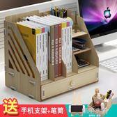 辦公用品桌面收納盒抽屜式書立創意書架文件資料架文具置物架木質 韓語空間