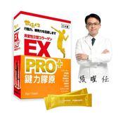 甘味人生鍵力膠原PRO-含蛋殼膜食品(3000mgx15包)