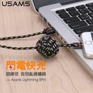 USAMS 斑點帶球Apple Lightning 8Pin 編織傳輸線 迷彩1.5m 鋁合金接頭 充電線 數據線 適用iPhone 6 Plus系列