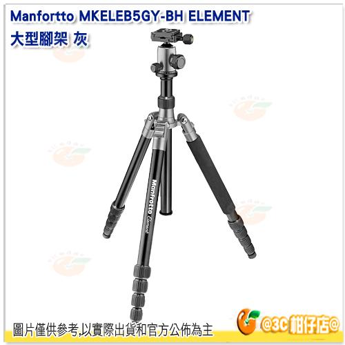 曼富圖 Manfrotto Element 旅行 三腳架 灰 公司貨 MKELEB5GY-BH 反摺 五段式 折疊式 可拆卸