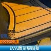 【妃航】GOGORO2/3 EVA雕刻 腳踏墊/踏板 配件/裝置 零件 仿木紋拉絲/文青 防滑/減震 摩托車/機車