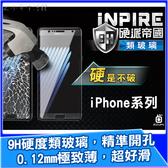 黑占 iPhone 5 6 7 硬派帝國 9H 0.12mm 極薄類玻璃 iNPIRE 鋼化玻璃 保護貼 i5 se i6 i6s i7 4.7吋 Plus 5.5吋