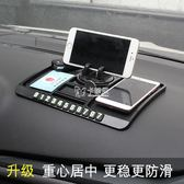 汽車滑墊 車用手機車載置物墊360旋轉導航儀支架儀錶臺墊子汽車用品 卡菲婭