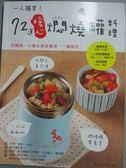 【書寶二手書T1/餐飲_ZEQ】一人獨享!72道暖心燜燒罐料理:孕媽媽、小資女美容養身…