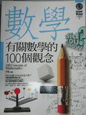 【書寶二手書T2/科學_ZHB】有關數學的100個觀念_邢豔
