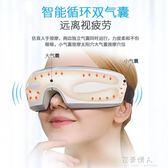 眼部按摩儀眼睛儀保護視力眼疲勞熱敷眼罩眼部按摩器 igo  完美情人精品館