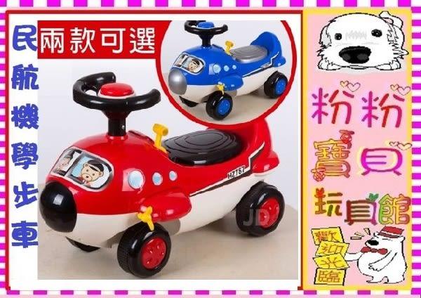 *粉粉寶貝玩具*兒童Q版民航機學步車/助步車/腳力滑行車