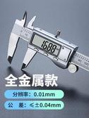 卡尺家用電子數顯游標卡尺高精度0-150mm小型數字油標卡尺文玩珠寶100 夏季上新