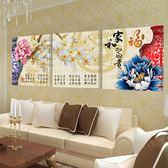 九魚圖福字畫富貴牡丹家和富貴冰晶玻璃沙發背景墻客廳三聯無框畫LG-67041