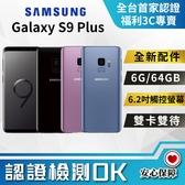 【創宇通訊│福利品】保固3個月 8成新 SAMSUNG Galaxy S9 Plus 6G+64GB (G965) 實體店開發票