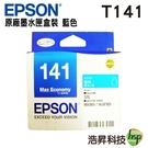 EPSON T141250 / T141...