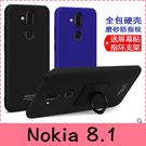 【萌萌噠】諾基亞 Nokia 8.1  創意指環支架保護殼 細緻磨砂手感 防滑指環 車載手機殼 手機套