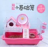 倉鼠籠倉鼠籠子小基礎籠用品基礎籠亞克力金絲熊窩別墅倉鼠雙層套餐 酷斯特數位3c YXS