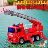 慣性工程車仿真山姆消防車玩具可噴水升降雲梯車119救火車男孩3歲 晴天時尚館