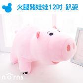 Norns【火腿豬娃娃12吋 趴姿】迪士尼正版 豬排博士 玩具總動員絨毛玩偶玩具粉紅豬撲滿存錢筒禮物