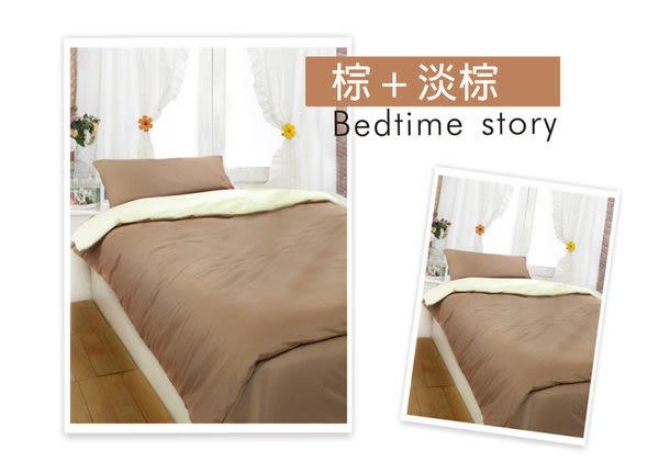 床邊故事+台製客製/精梳純棉-巧克力 簡約素色 雙人5尺 薄床包薄被套組