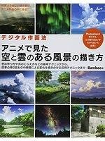 二手書 How to Draw Landscape with Sky and Clouds You See on Digital Drawing Method Anime (How to Bo R2Y 9784816353765